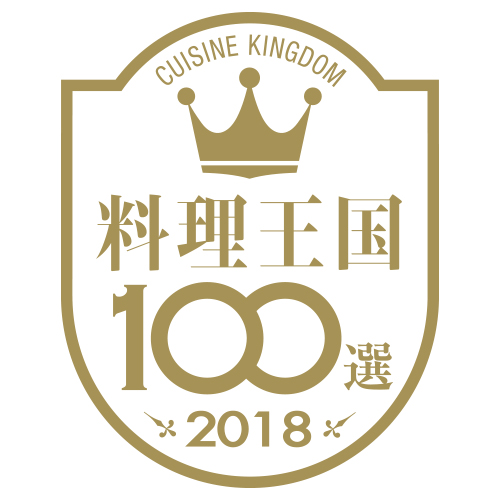 料理王国100選認定